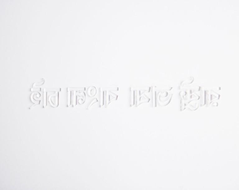Typograph_MW